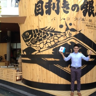 Mekiki no Ginji ร้านอาหารญี่ปุ่นแนวใหม่ จากโอกินาวา ที่ K Village  17 - Japan