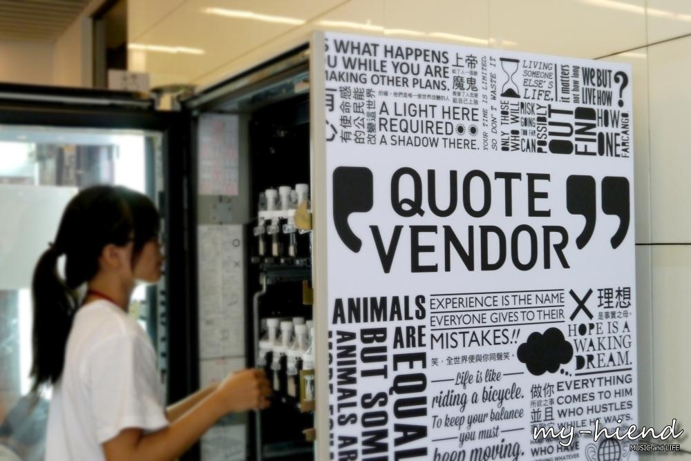 QV003 Quote Vendor เครื่องขายจำหน่ายแรงบันดาลใจอัตโนมัติ