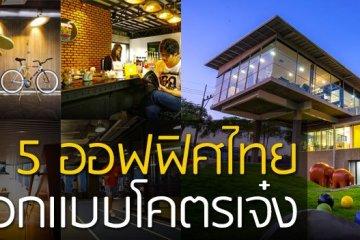5 ออฟฟิศไทย ไอเดียออกแบบสุดครีเอทีฟแห่งปี 2014 4 - Advertorial