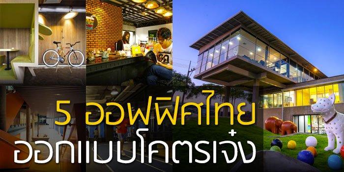 5 ออฟฟิศไทย ไอเดียออกแบบสุดครีเอทีฟแห่งปี 2014 26 - Office