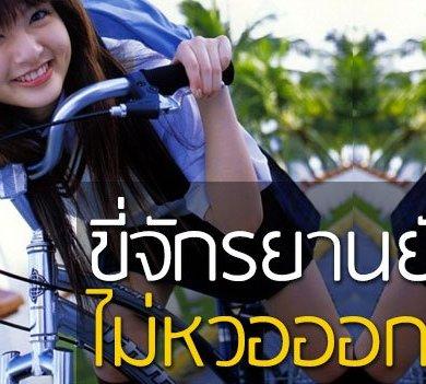ขี่ยังไง ไม่หวอออก เทคนิคการขี่จักรยานของผู้หญิงชอบใส่กระโปรง ที่สาวๆไม่ควรพลาด 15 - จักรยาน