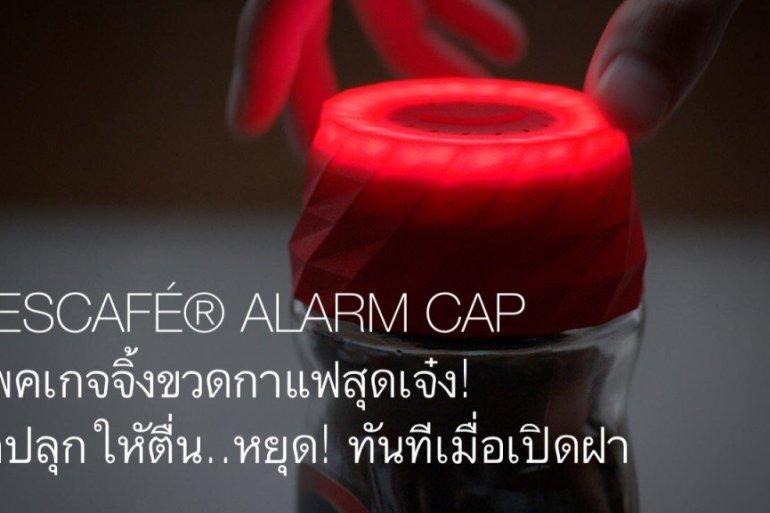 NESCAFÉ® ALARM CAP ฝาปลุกให้ตื่น..หยุดเสียงปลุกด้วยการเปิดฝาขวด 17 - packaging