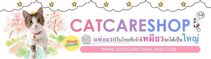 er Cat Care Shop โรงแรมแมวเหมียว