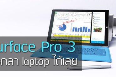Surface Pro 3 ..ครั้งแรกที่ประสิทธิภาพ PC มีครบในขนาด Tablet จาก Microsoft 16 - microsoft