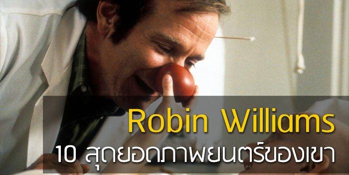 โรบิน วิลเลี่ยมส์ นักแสดงอัจฉริยะ กับภาพยนตร์เด่น 10 เรื่องของเขา ที่ไม่เคยเลือนจากความทรงจำ 20 - PEOPLE