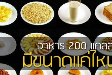 อาหาร 200 แคลลอรี่แต่ละชนิด..มีขนาดแค่ไหน 16 - อาหาร