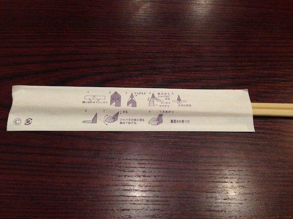 IMG 5818 ไอเดียเจ๋ง เปลี่ยนซองกระดาษใส่ตะเกียบเป็นที่วางตะเกียบ