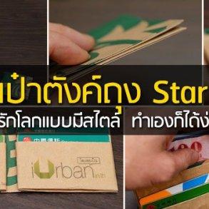 เปลี่ยนถุง Starbucks ให้เป็นเป๋าตังค์ใส่บัตรสุดชิคด้วยตัวเอง (กันน้ำได้ด้วยนะ) 15 - 100 Share+