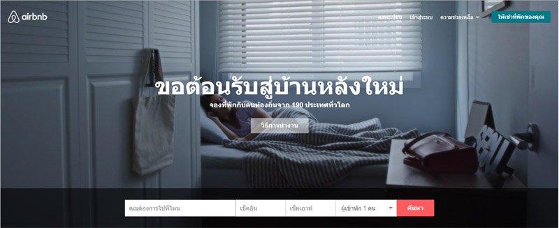 ss Airbnb เว็บสำหรับหาที่พัก สำหรับนักเดินทาง
