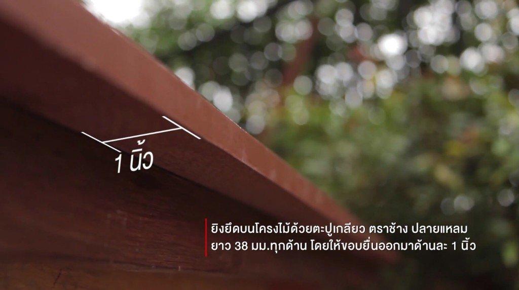 IMG 7162 เปลี่ยนมุมเปล่าเป็นมุมโปรด .. ชิงช้าไม้ ทำเองได้ง่ายๆ