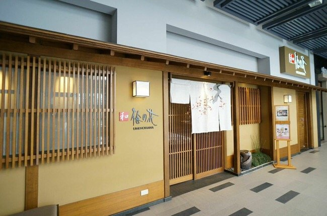 IMG 8852 ฉลองปีใหม่แบบญี่ปุ่น ด้วยกุ้งมังกรอิเสะเอบิ สัญลักษณ์แห่งความมีสุขภาพแข็งแรง อายุยืนยาว