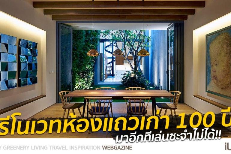 ปรับปรุงห้องแถวเก่าอายุ 100 ปี เป็นบ้านสมัยใหม่ งดงามและอยู่สบาย 16 - renovate