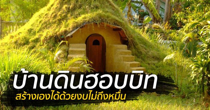 สร้างบ้านเอง Hobbit House บ้านดิน DIY ง่ายๆด้วยตัวเอง งบไม่เกินหมื่น 13 - clay house