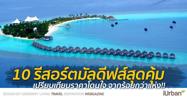 10 มัลดีฟส์ รีสอร์ท ราคาคนไทยแบบ All Inclusive ห้ามพลาดถ้าคิดจะไปเที่ยว Maldives 13 - 100 Share+