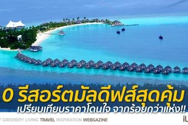 10 มัลดีฟส์ รีสอร์ท ราคาคนไทยแบบ All Inclusive ห้ามพลาดถ้าคิดจะไปเที่ยว Maldives 26 - ท่องเที่ยว