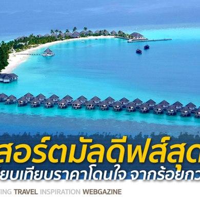 10 มัลดีฟส์ รีสอร์ท ราคาคนไทยแบบ All Inclusive ห้ามพลาดถ้าคิดจะไปเที่ยว Maldives 82 - 100 Share+