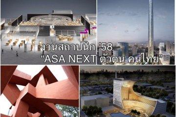 """เริ่มแล้ว งานยิ่งใหญ่ของคนรักบ้าน """"สถาปนิก'58/ASA Next"""""""