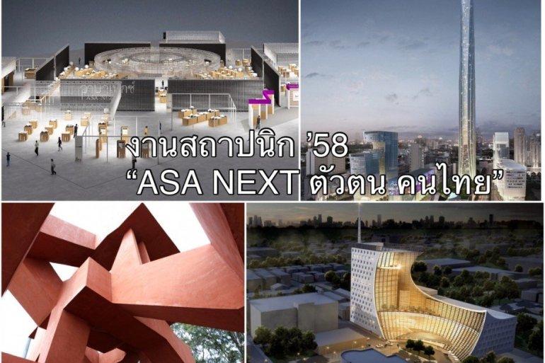 """งานสถาปนิก '58 """"ASA NEXT   ตัวตน คนไทย"""" 28 - Architecture"""