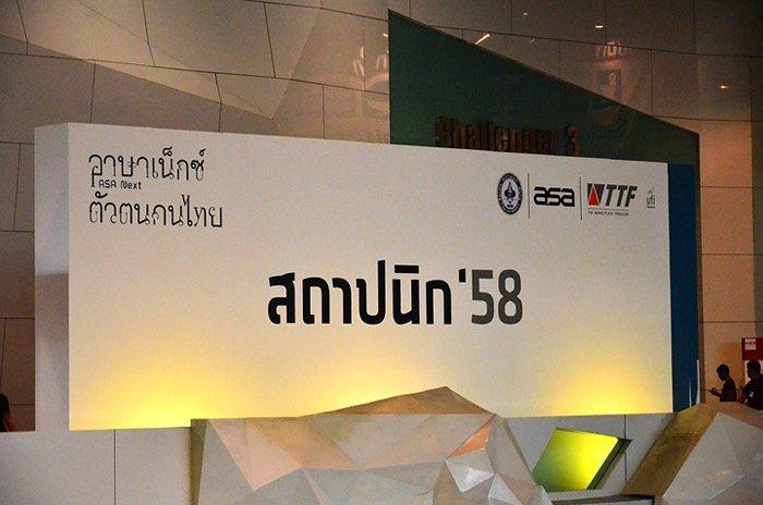 IMG 3234 เริ่มแล้ว งานยิ่งใหญ่ของคนรักบ้าน สถาปนิก58/ASA Next