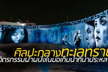 งานศิลป์ที่โผล่กลางทะเลทราย The Circular Murals จิตรกรรมฝาผนังบ่อเก็บน้ำ 2 - water tank