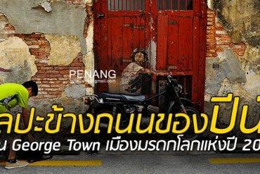 """ไปชม Street Art แท้ๆของเมืองมรดกโลก George Town และศิลปะสุดอลังการของ """"ปีนัง"""" กับ iURBAN 14 - Penang"""