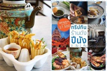 ชิมอาหารเปอรานากัน ของอร่อยหายากแบบลูกครึ่งจีน–มลายู ที่ Kebaya Restaurant เมืองปีนัง 13 - Malaysia