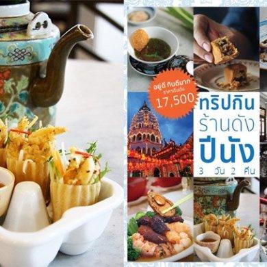 ชิมอาหารเปอรานากัน ของอร่อยหายากแบบลูกครึ่งจีน–มลายู ที่ Kebaya Restaurant เมืองปีนัง 14 - cuisine