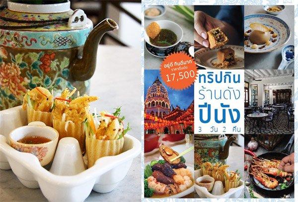 ชิมอาหารเปอรานากัน ของอร่อยหายากแบบลูกครึ่งจีน–มลายู ที่ Kebaya Restaurant เมืองปีนัง 31 - FOOD