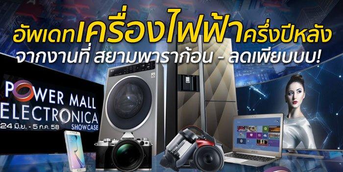 งาน Hard Sale ที่ต้องดู! อัพเดทเครื่องใช้ไฟฟ้าไทยครึ่งปี 2015 ในงาน Power Mall Electronica Showcase 13 - BOSCH