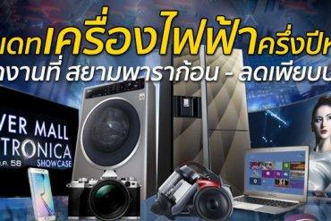 งาน Hard Sale ที่ต้องดู! อัพเดทเครื่องใช้ไฟฟ้าไทยครึ่งปี 2015 ในงาน Power Mall Electronica Showcase 30 - Shopping