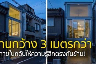 บ้านที่เกิดจากพื้นที่ระหว่างอาคาร กว้างเพียง 3.4 เมตร 13 - บ้านขนาดเล็ก