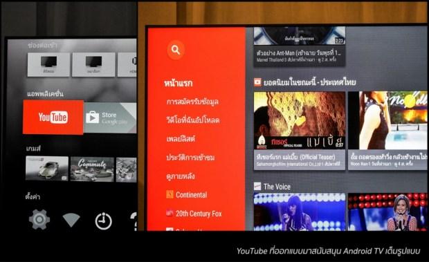 sony android tv review thai youtube 650x397 รีวิว Sony Android TV : ทีวีสุดไฮเทคใส่สมองจาก Google ใส่หัวใจโดย Sony