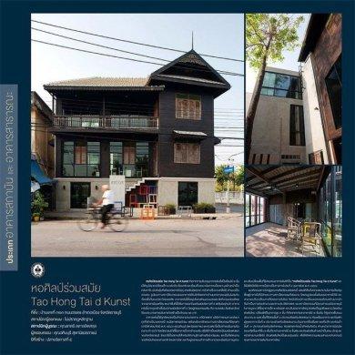 หอศิลป์ร่วมสมัย Tao Hong Tai d Kunst จ.ราชบุรี 21 - Art & Design