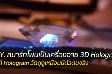 DIY เปลี่ยน Smartphone เป็นเครื่องฉาย 3D Hologram สุดล้ำ 16 - YouTube