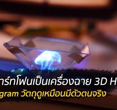 DIY เปลี่ยน Smartphone เป็นเครื่องฉาย 3D Hologram สุดล้ำ 16 - 3D