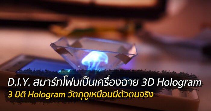 DIY เปลี่ยน Smartphone เป็นเครื่องฉาย 3D Hologram สุดล้ำ 23 - smartphone