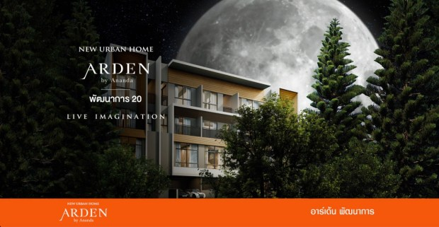 ภาพจากเว็บไซต์ของบริษัท Ananda