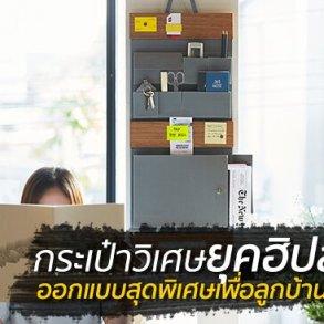 AP HOME UTILITY KIT งานออกแบบที่เก็บทุกอย่างลงในที่เดียว! 17 - AP (Thailand) - เอพี (ไทยแลนด์)