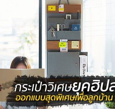 AP HOME UTILITY KIT งานออกแบบที่เก็บทุกอย่างลงในที่เดียว! 14 - AP (Thailand) - เอพี (ไทยแลนด์)