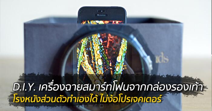 DIY เครื่องฉายสมาร์ทโฟน จากกล่องรองเท้า 13 - iPhone