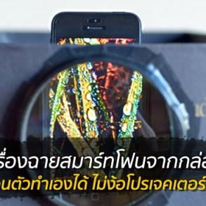 DIY เครื่องฉายสมาร์ทโฟน จากกล่องรองเท้า 14 - iPhone