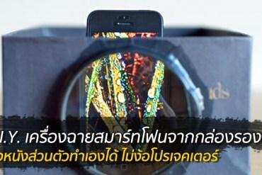 DIY เครื่องฉายสมาร์ทโฟน จากกล่องรองเท้า 26 - iPhone