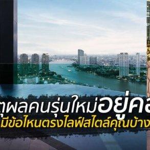 9 เหตุผลที่คนเมืองยุคใหม่หันมาใช้ชีวิตในคอนโด เช็คเลยข้อไหนตรงใจคุณบ้าง? 15 - AP (Thailand) - เอพี (ไทยแลนด์)