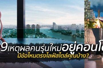 9 เหตุผลที่คนเมืองยุคใหม่หันมาใช้ชีวิตในคอนโด เช็คเลยข้อไหนตรงใจคุณบ้าง?