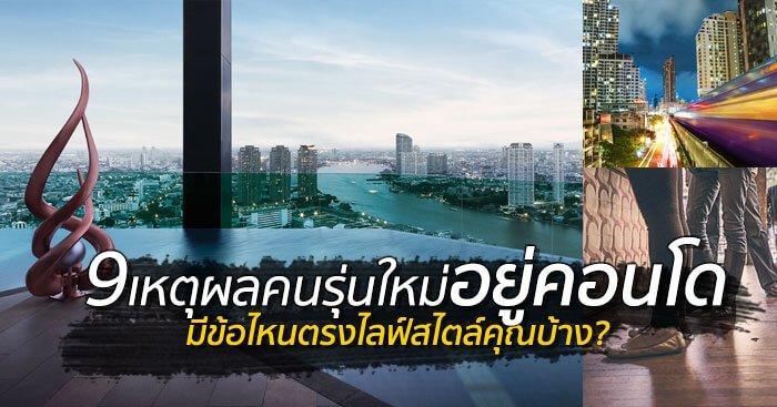 9 เหตุผลที่คนเมืองยุคใหม่หันมาใช้ชีวิตในคอนโด เช็คเลยข้อไหนตรงใจคุณบ้าง? 19 - property
