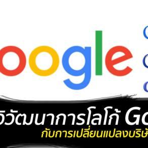 Logo Google ถูกออกแบบใหม่อีกแล้ว วิวัฒนาการ design เกือบทุก 2 ปี 18 - brand