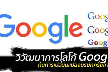 Logo Google ถูกออกแบบใหม่อีกแล้ว วิวัฒนาการ design เกือบทุก 2 ปี 16 - brand
