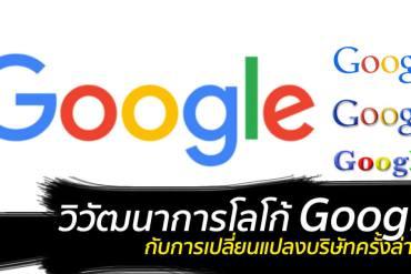 Logo Google ถูกออกแบบใหม่อีกแล้ว วิวัฒนาการ design เกือบทุก 2 ปี 13 - Logo