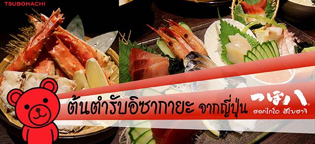 ฮอกไกโด สึโบฮาจิ ร้านอิซากายะ สุดคุ้มจากญี่ปุ่น 25 - อาหาร