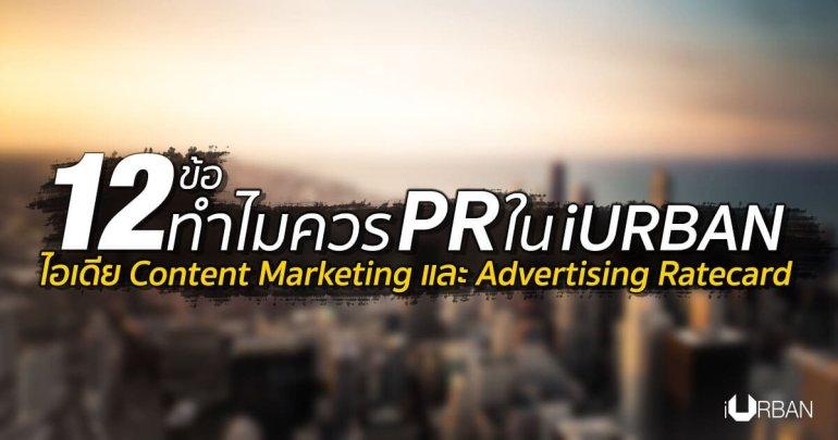 12 ข้อทำไมนักการตลาดถึงนิยมทำ PR กับเว็บ iURBAN 13 -